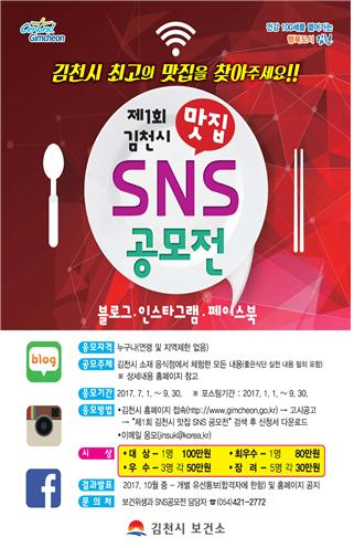 11-1 김천시 맛집을 찾아라.jpg