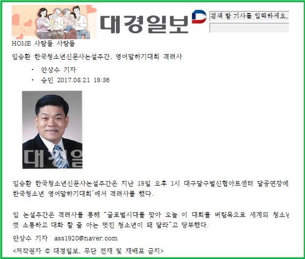 대경일보 소식 170821.jpg
