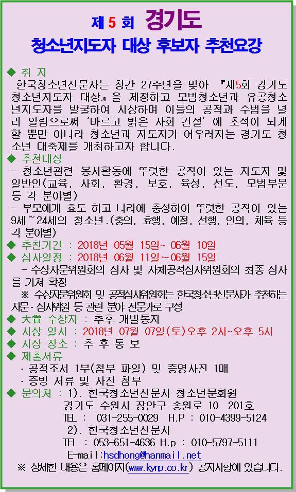 제5회 경기대상 팝업창.jpg
