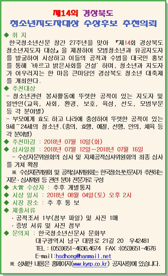 재14회 경북 대상 팝업창.jpg