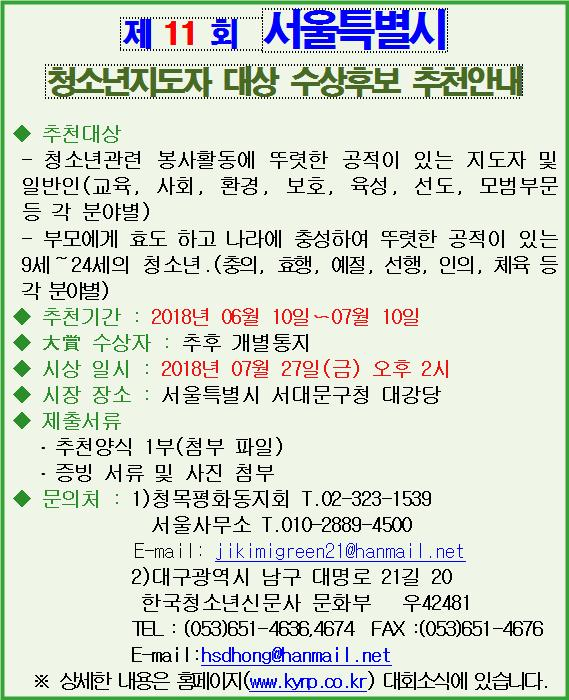 제11회 서울대회 팝업창.jpg