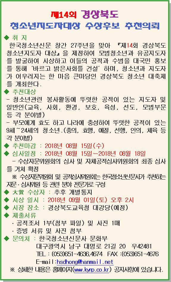 제14회 경북대상 팝업창.jpg
