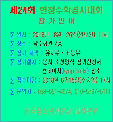 제24회 수학 팝업창.jpg