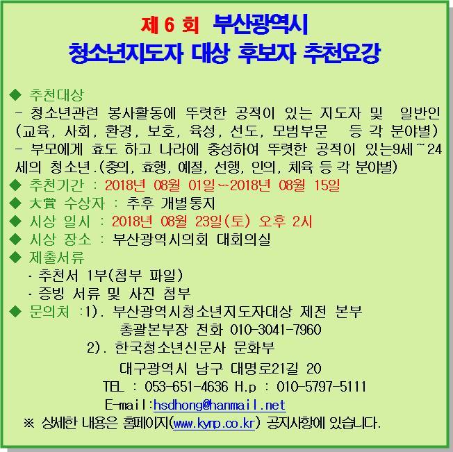 제6회 부산대상 팝업창.jpg