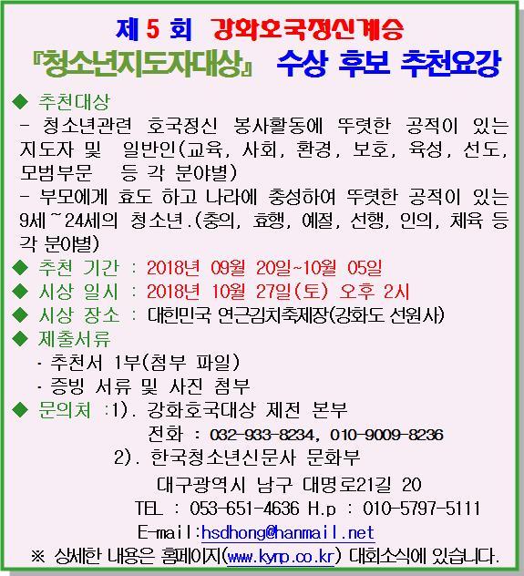 제5회  강화호국정신계승 청소년대상 팝업.jpg