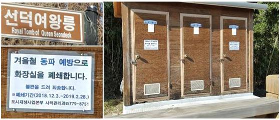 3-1 선덕여왕릉 화장실폐쇄 안내판.jpg
