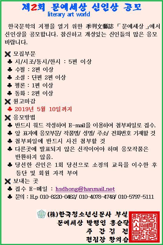 제2회 문예세상 신인상 공모.jpg