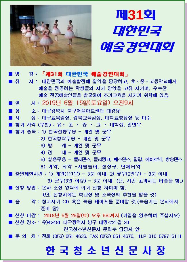 제31회 예술대회 팝업창.jpg