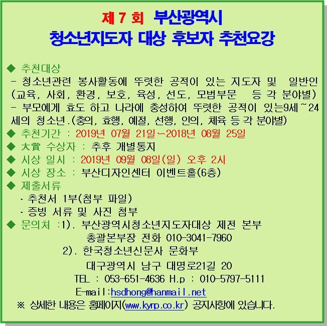 제7회 부산대상 팝업창.jpg