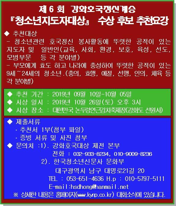 제6회 강화대상 팝업창000.jpg