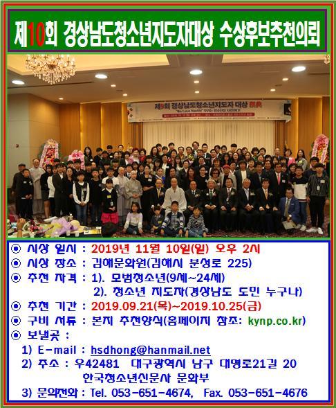 제10회 경남대상 팝업창.jpg