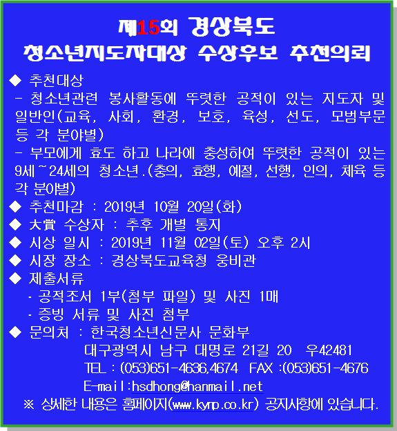 제15회 경북대상 팝업창.jpg