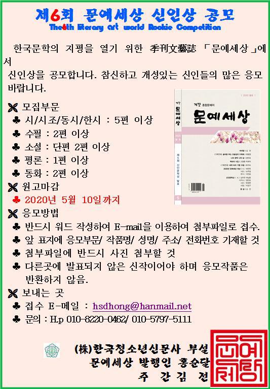 제6회 문예세상 신인상 공모.jpg