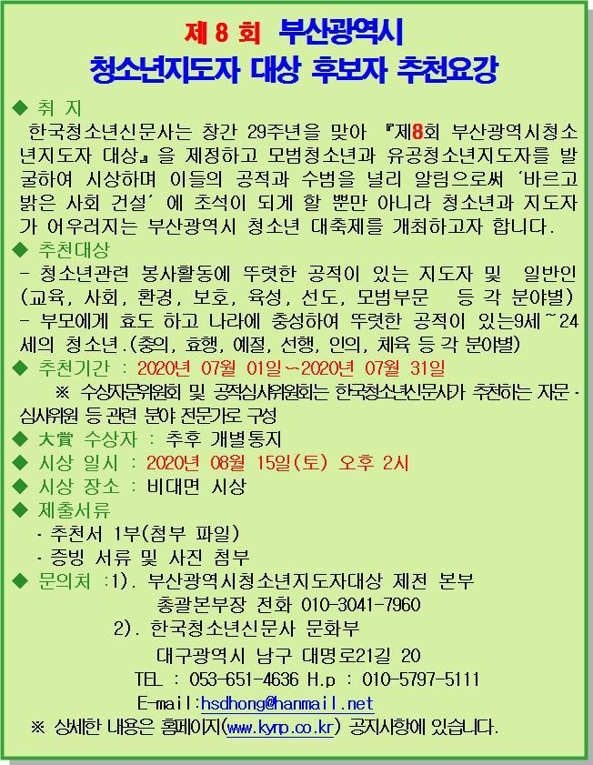 제8회 부산대상 팝업창.jpg
