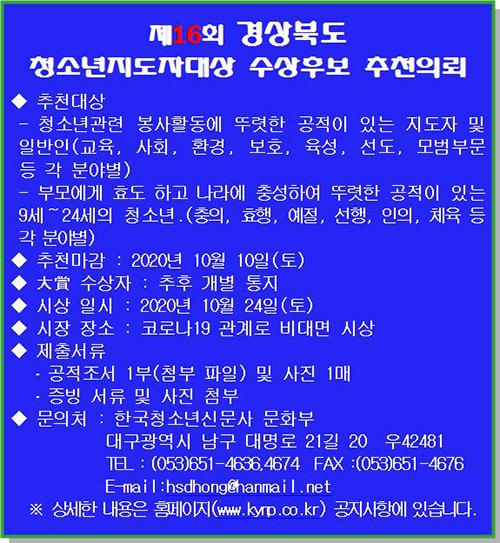 제16회 경북대상 후보자 추천 안내.jpg