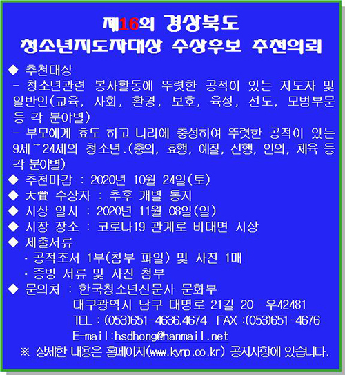 제16회 경북대상.jpg