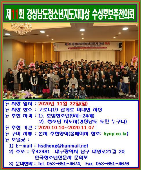 제11회 경남대상.jpg