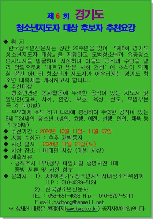 제6회 경기대상.jpg