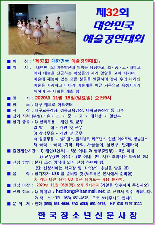 예술경연대회 팝업창0.jpg